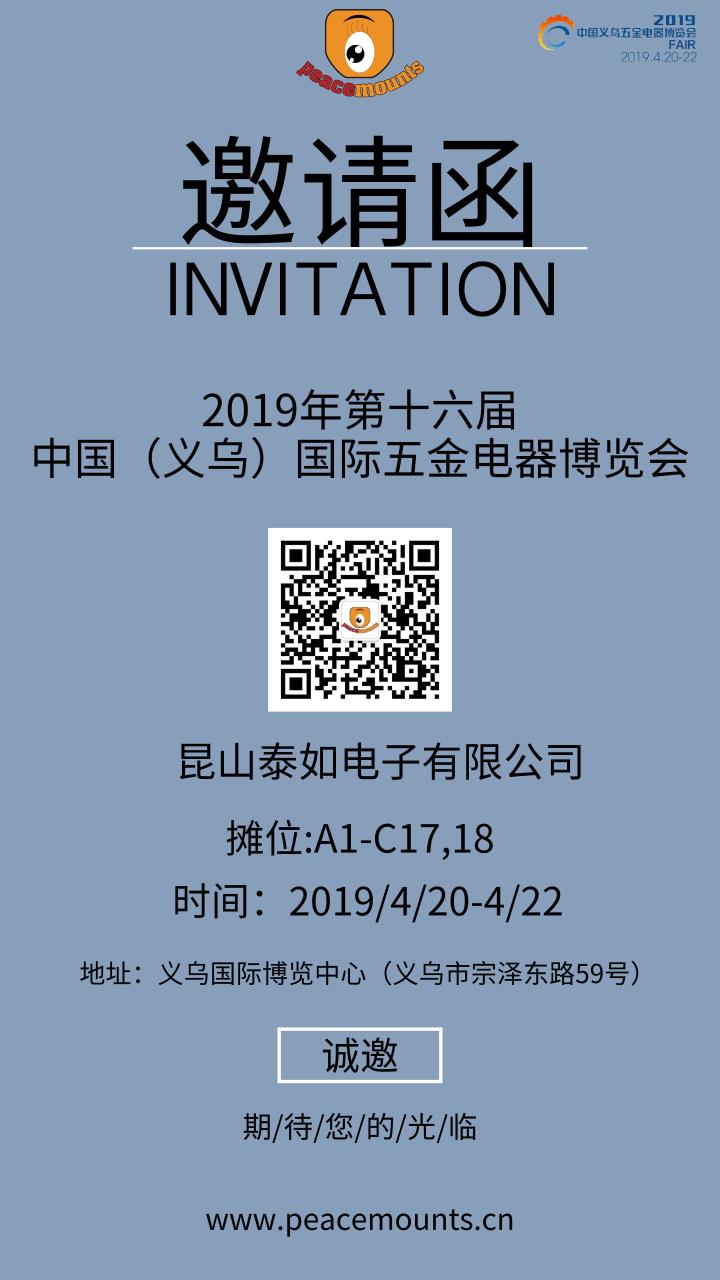 义乌展会7_邀请函_2019.03.06